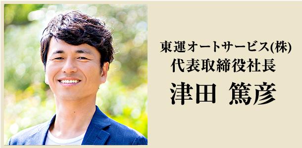 東運オートサービス(株)  代表取締役社長 津田 篤彦