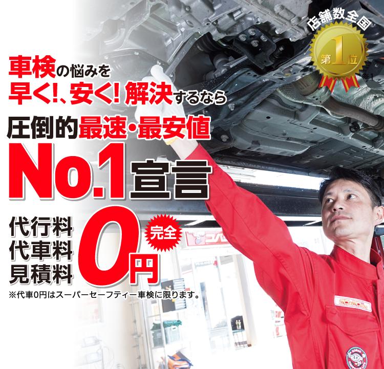 姫路市内で圧倒的実績! 累計30万台突破!車検の悩みを早く!、安く! 解決するなら圧倒的最速・最安値No.1宣言 代行料・代車料・見積料0円 他社よりも最安値でご案内最低価格保証システム